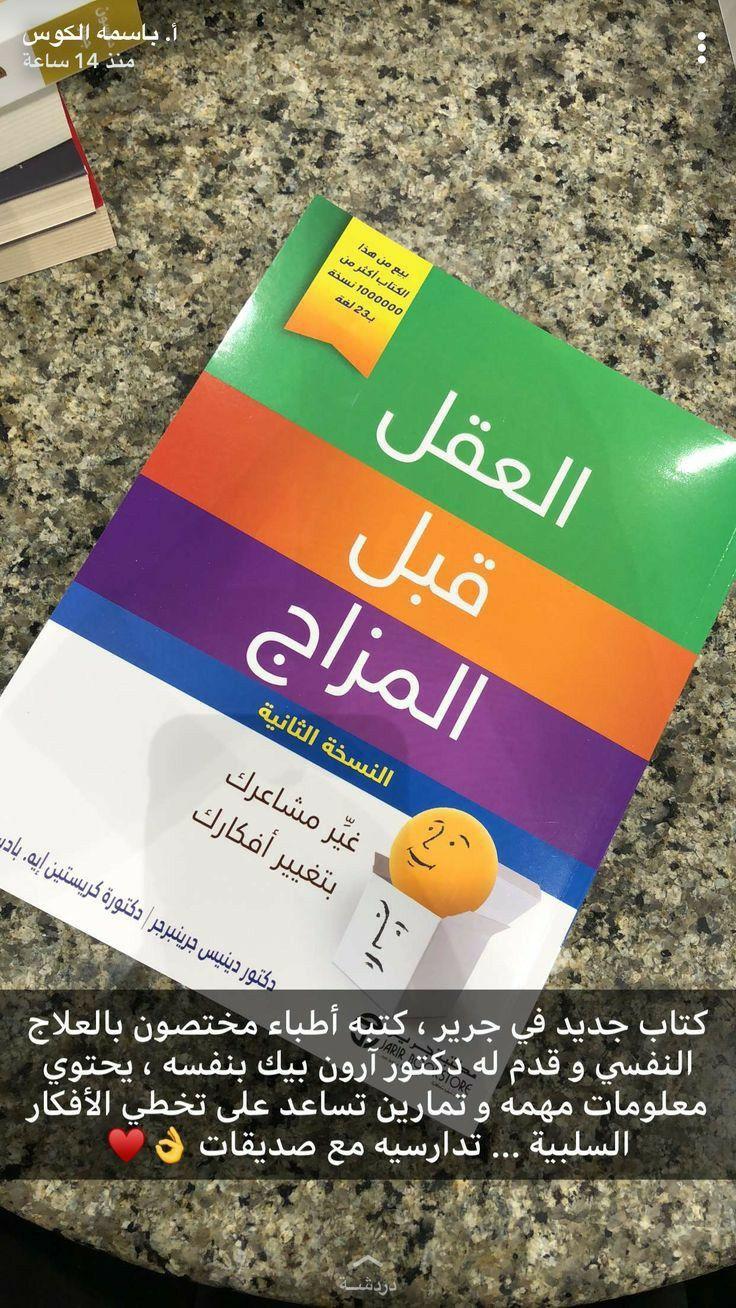 Pin By Moram Hassan On Book Books Book Club Books Arabic Books