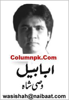 Naibaat Ka Nia Saal aur Hamza Shahbaz...... by Wasi Shah  نئی بات کا نیا سال اور حمزہ شھباز۔۔۔۔۔۔۔ وسی شاہ