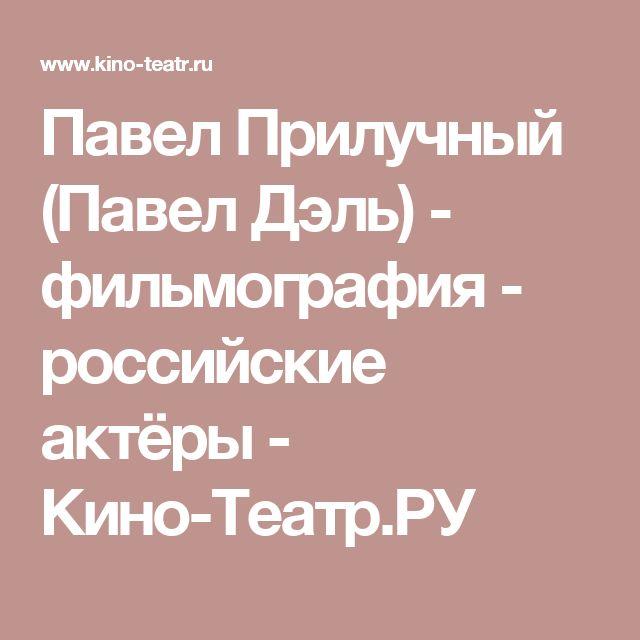 Павел Прилучный (Павел Дэль) - фильмография - российские ...
