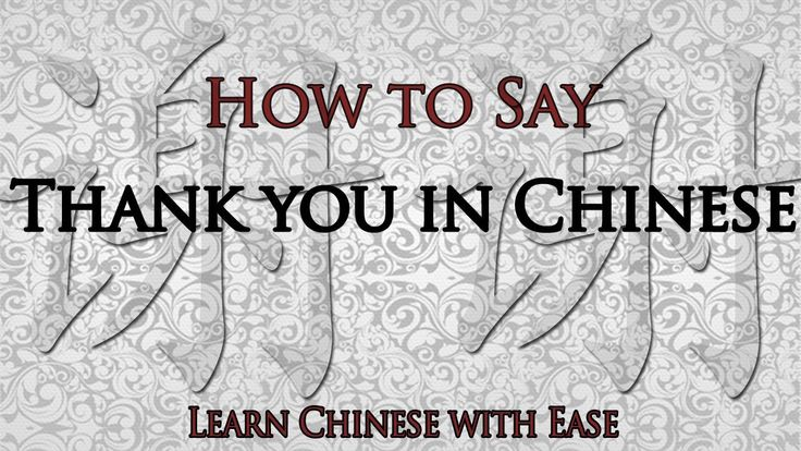 Thank You in Chinese, How to Say Thank You in Chinese, How Do You Say Th...