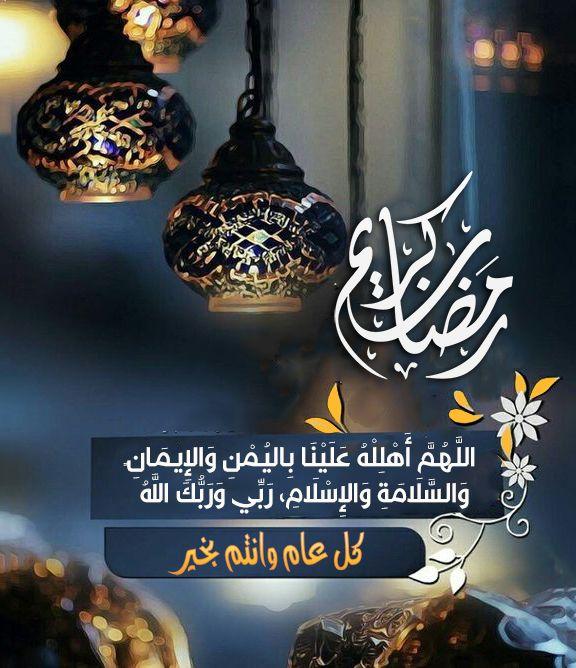 اللهم أهله علينا باليمن والايمان رمضان كريم Ramadan Kareem Pictures Ramadan Greetings Ramadan Kareem Decoration