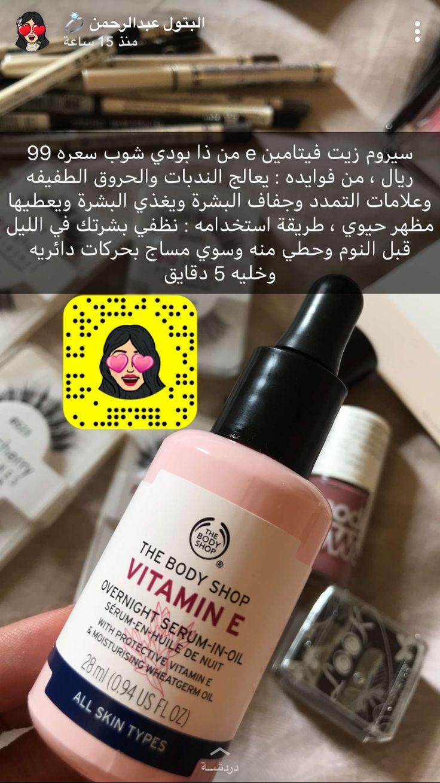 Pin By Asindrella On ميك اب وعناية Body Skin Skin Care Beauty Care