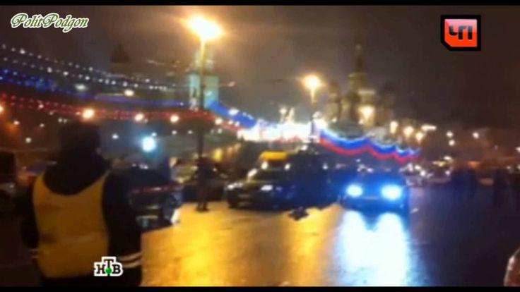 Убит Немцов видео с места преступления перекрыли район в центре Москвы С...