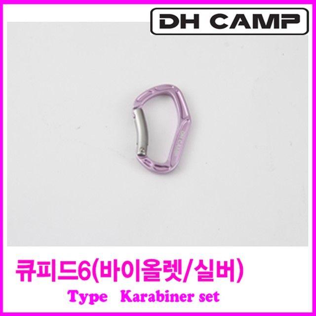 카라비너  DHCAMP 큐피드6바이올렛실버 투민코리아
