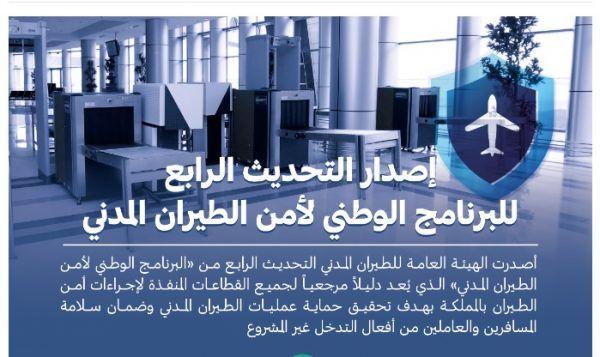 الطيران المدني السعودي ي صدر التحديث الرابع للبرنامج الوطني لأمن الطيران بالمملكة Broadway Shows Broadway Show Signs Broadway