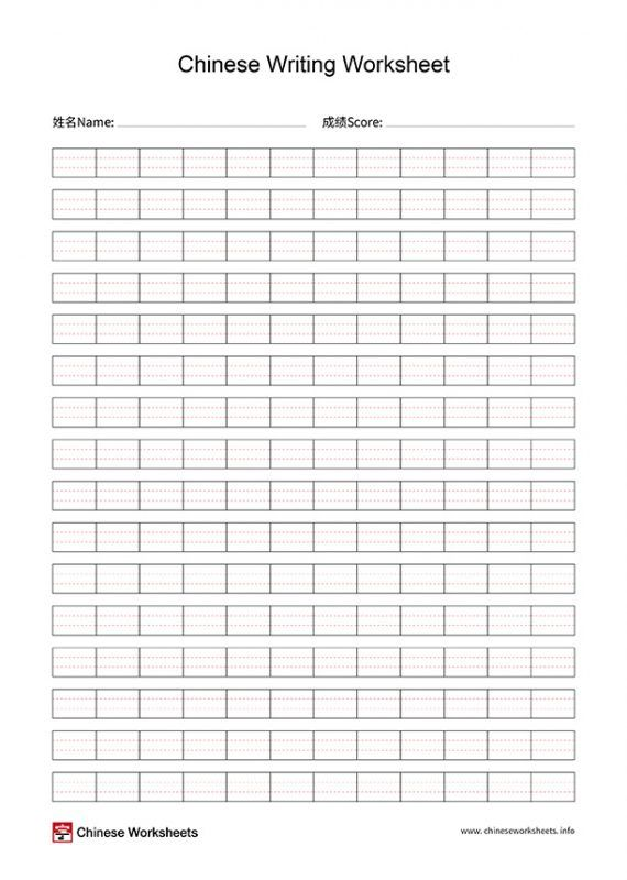 Blank Chinese Pinyin Writing Practice Paper Writing Practice Paper Chinese Writing Writing Practice Printable chinese writing worksheets