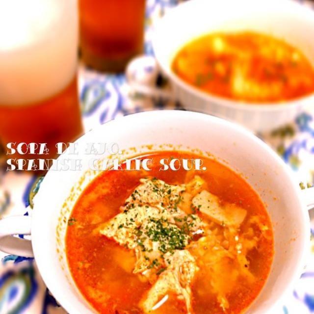 10代の頃、スペイン料理屋さんに行ってその名前と味のギャップに衝撃を受けたアホスープ♡笑 アホとはスペイン語でニンニクという意味らしいです\(//∇//)\ - 155件のもぐもぐ - ソパ・デ・アホ スペイン風にんにくスープ by ゆりえ