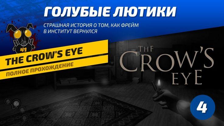 Прохождение игры The Crow's Eye. Часть 4: Голубые лютики | The Crow's Ey...