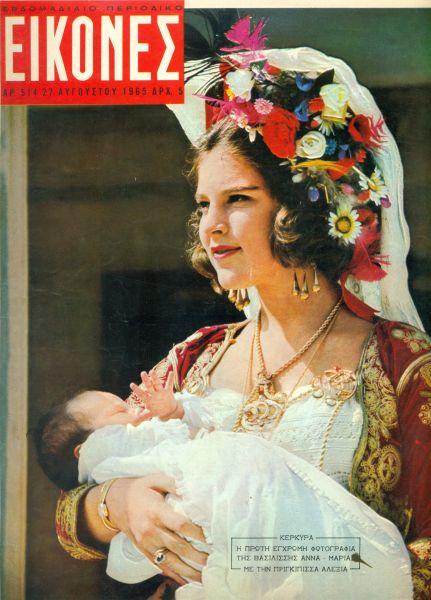 Τον Αύγουστο του 1965, η πιο ωραία βασίλισσα της Ευρώπης, η Άννα Μαρία, κρατώντας τρυφερά την νεογέννητη κόρη της, πριγκίπισσα Αλεξία, φωτογραφιζόταν στο νησί των Φαιάκων,  φορώντας την  κερκυραϊκή –  γιορτινή – παραδοσιακή ενδυμασία, και έχοντας στολισμένα τα μαλλιά της με πολύχρωμα άνθη που αποτελούσαν μέρος του κεφαλόδεσμου. Το χρυσοκέντητο κόκκινο πεσελί της, κρυβόταν από το μικροσκοπικό σωματάκι της κόρη της, που κοιμόταν αμέριμνη στην αγκαλιά της.