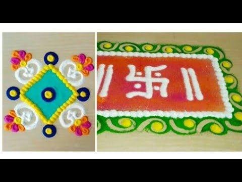 Daily rangoli design #3 | Daily rangoli series | Easy & small rangoli by...