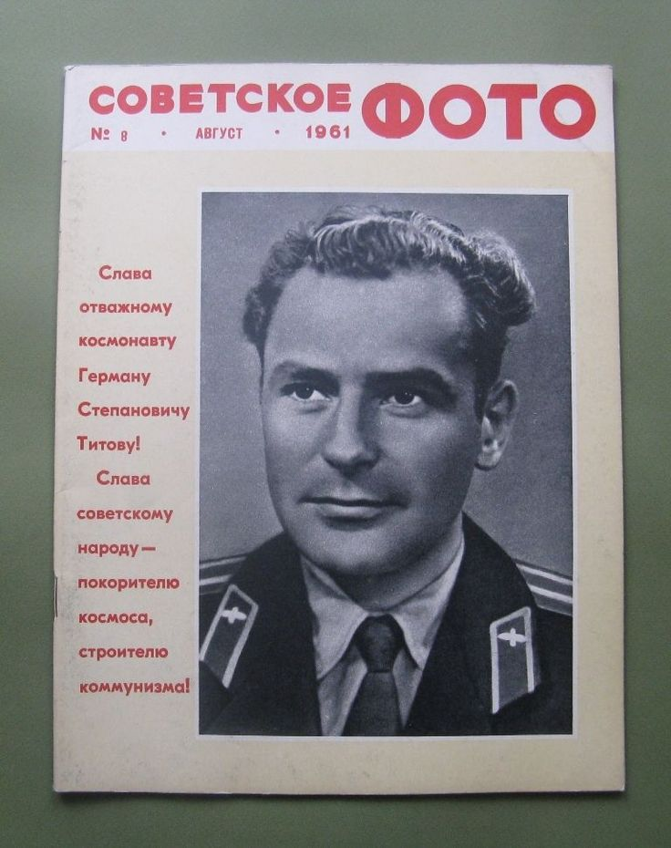 1961 Soviet Russia Magazine Soviet Photo GHERMAN TITOV Cosmonaut Space #8