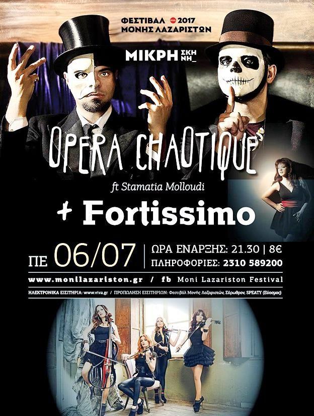 ΓΝΩΜΗ ΚΙΛΚΙΣ ΠΑΙΟΝΙΑΣ: Θεσσαλονίκη: Οι Opera Chaotique στην Μικρή Σκηνή τ...