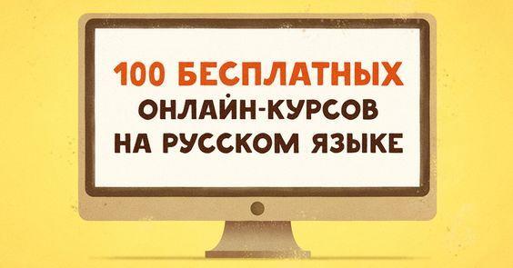 100 крутых бесплатных онлайн-курсов на русском языке: