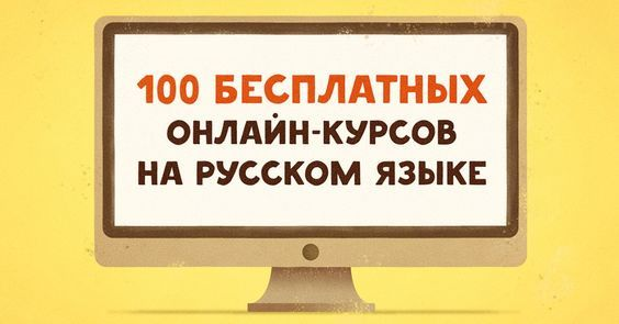 100 крутых бесплатных онлайн-курсов нарусском языке: