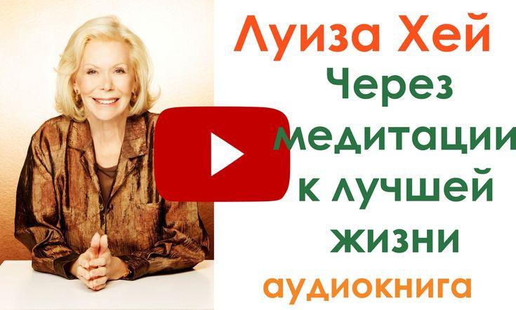 Луиза Хей Через медитации к лучшей жизни аудио книга Аффирмации слушать http://womanaura.com/luiza-hej-affirmacii-audio-knigi-slushat/