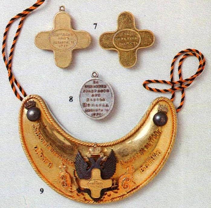 Офицерский крест и солдатская медаль за участие в штурме Измаила в декабре 1790 года. Нагрудный офицерский знак Фанагорийского гренадерского полка с изображением Измаильского креста. 19 век