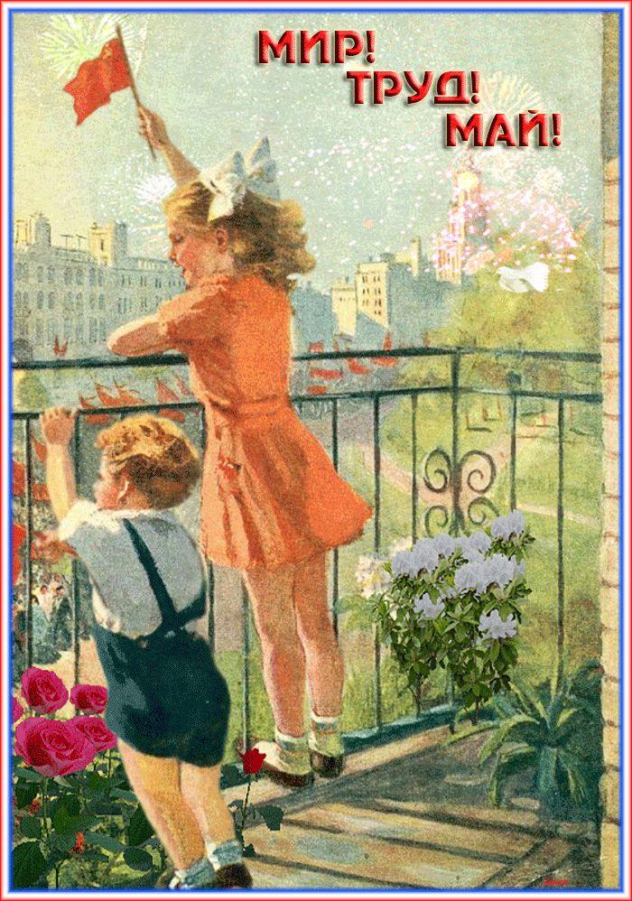 Советские открытки с 1 маем