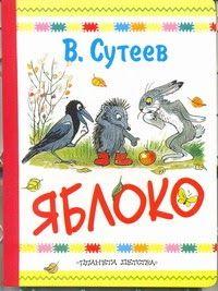 """В.Сутеев """"Яблоко"""": аудиосказка, мультфильм, читать сказку """"Яблоко"""". Свяжи свою сказку: мастер-классы по вязанию зайца, вороны, ёжика, медведя, яблока"""