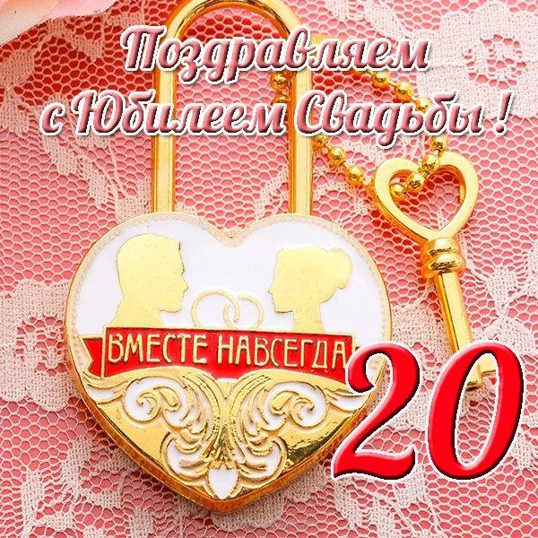 s-20-let-svadbi-otkritka-pozdravlenie foto 10