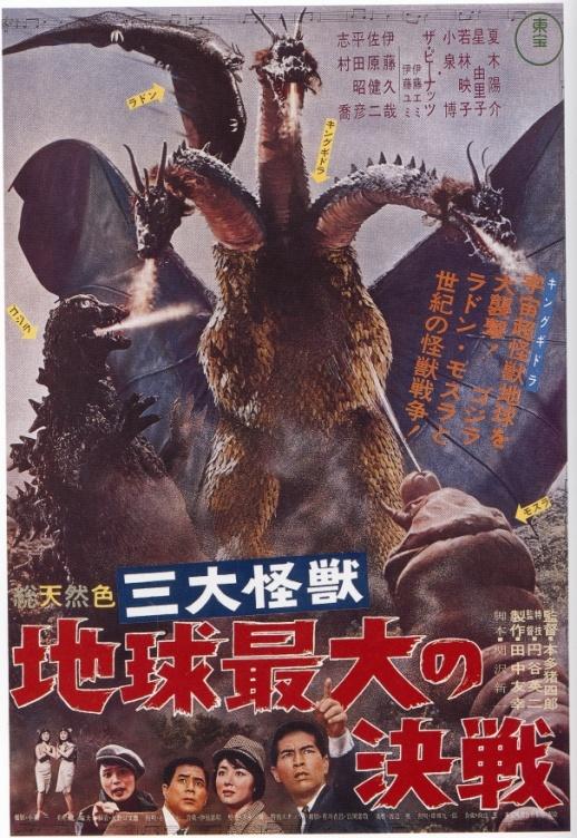 Y mis queridas peliculas orientales de monstruos gigantes. Pero que bonitas sois todas <3