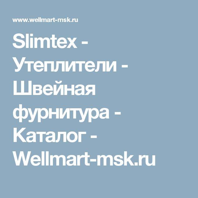 Slimtex - Утеплители - Швейная фурнитура - Каталог - Wellmart-msk.ru