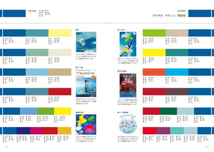 Amazon.co.jp: キーカラーで探せる配色見本ハンドブック: MdN編集部: 本