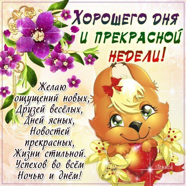 открытки со стихами пожелания хорошего дня тоже милые