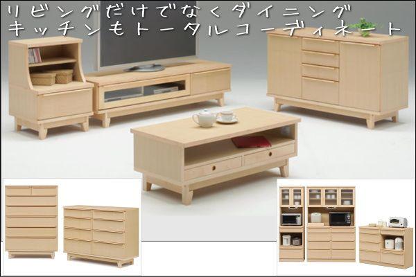 レンジ台食器棚・安心安全上質な北欧スタイルハードメイプル天然木製