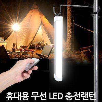 캠핑/낚시/보드 > 캠핑랜턴/스탠드 > LED/전기랜턴, , 正品 충전식LED 캠핑용 랜턴 핸디라이트(PN300-C2.6A)…