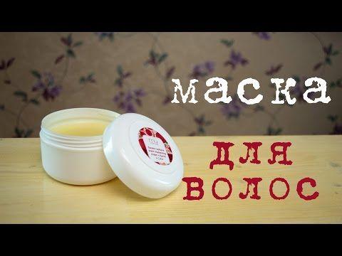 Маска для волос (питательная) - Kamila Secrets Выпуск 77 - YouTube
