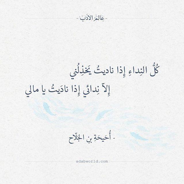 اقتباسات نجيب محفوظ عندما تتكاثر المصائب عالم الأدب Words Quotes Islamic Quotes Arabic Quotes