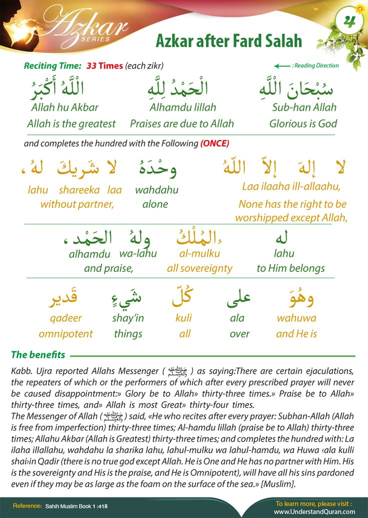 daily wisdom islamic prayers and supplications pdf