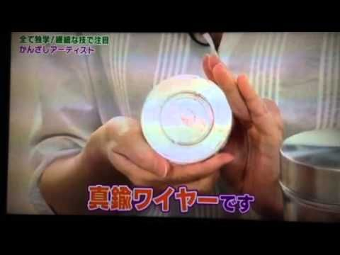 榮さかえさん かんざしアーティスト @ 榮 - sakae - 簪作家 @ Youtube ❤ http://www.youtube.com/watch?v=Bg8st8C_m0g