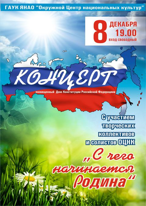 Праздничный концерт «С чего начинается Родина» http://ocnk89.ru/