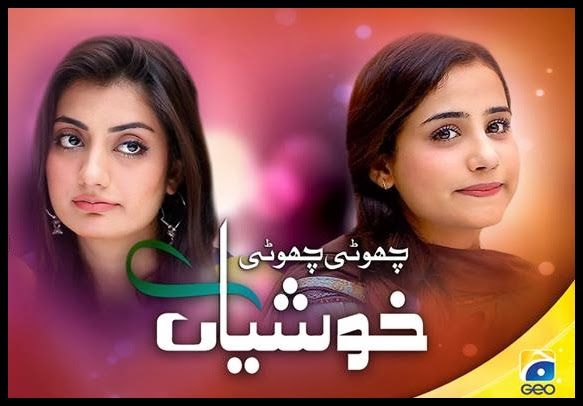 Choti Choti Khushiyan Full Episode 171 Geo Tv 29 December 2014. Watch Choti Choti Khushiyan Episode 171 Online. Watch Full Drama Serial Choti Choti Khushiy