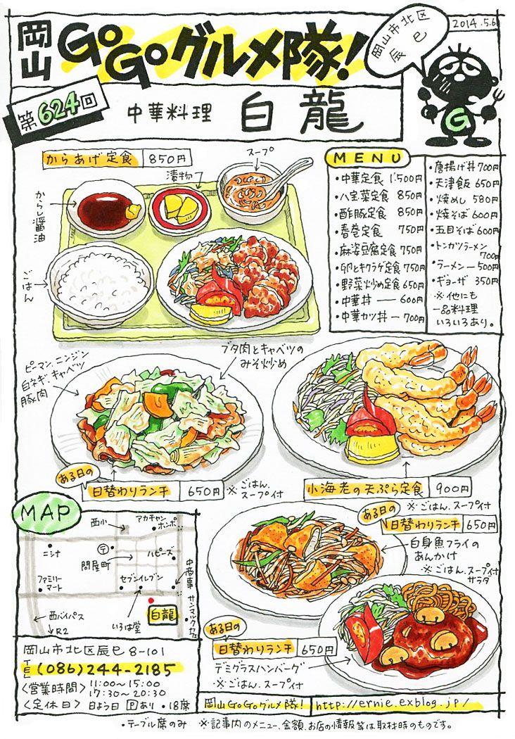 Japanese food illustration from Okayama Go Go Gourmet Corps (http://ernie.exblog.jp/)