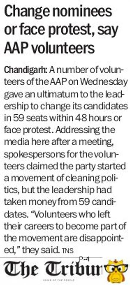 Change nominees or face protest , says AAP volunteers #punjab #aap #aamaadmiparty #delhi #arvindkejriwal #volunteers