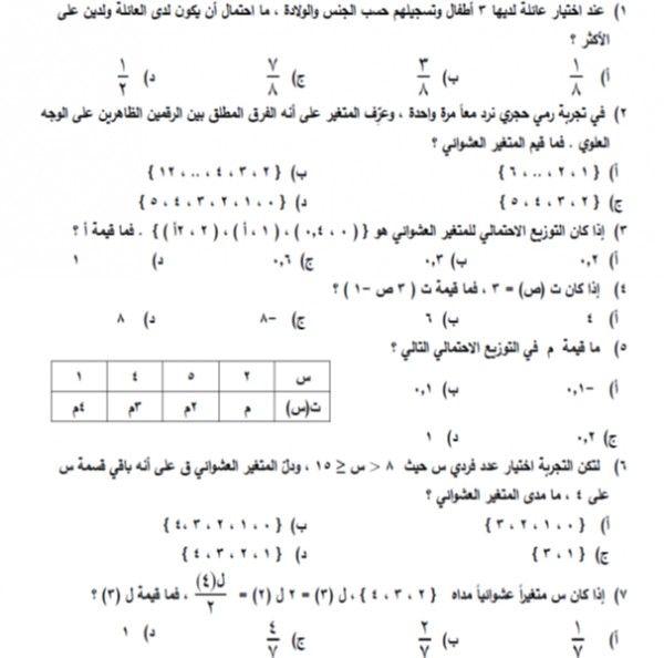 حل الاسئلة مهمه Math Math Equations