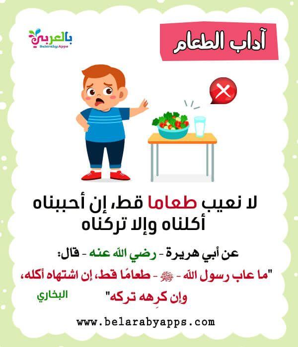 بطاقات تعليم الطفل آداب الطعام آداب وسلوكيات الطفل المسلم بالعربي نتعلم Muslim Kids Activities Muslim Kids Arabic Handwriting