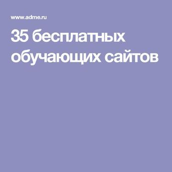 35 бесплатных обучающих сайтов