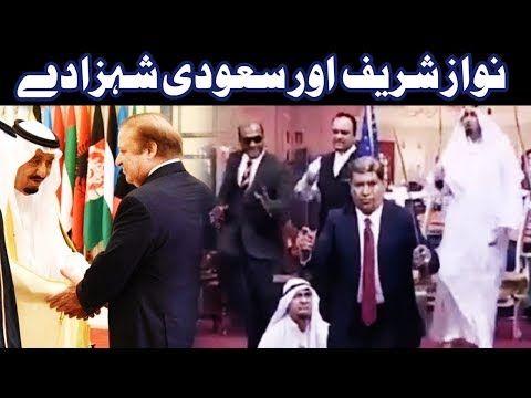 Nawaz Sharif and Habibi Haya Haya - https://www.pakistantalkshow.com/nawaz-sharif-and-habibi-haya-haya/ - http://img.youtube.com/vi/9FZSoZW9dHM/0.jpg