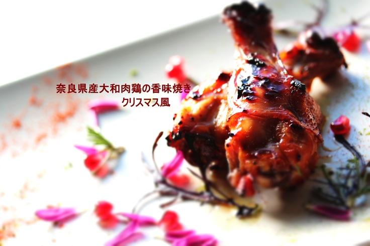 外はパリパリ、中はジューシー!奈良県産大和肉鶏の香味焼き、クリスマス風