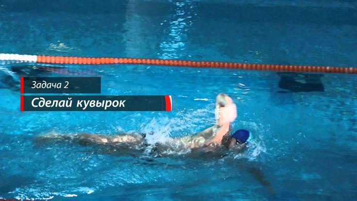 Разворот при плавании кролем | Школа плавания Евгения Коротышкина #7