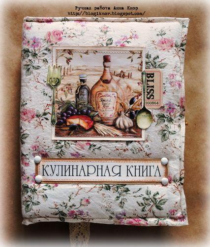 Своими руками: Кулинарная книга