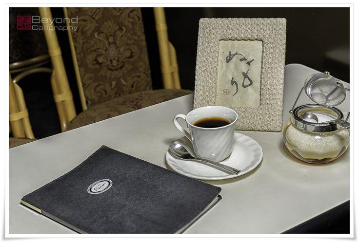 Enjoying a cup of coffee. Calligraphy by Sakiko Yanagisawa