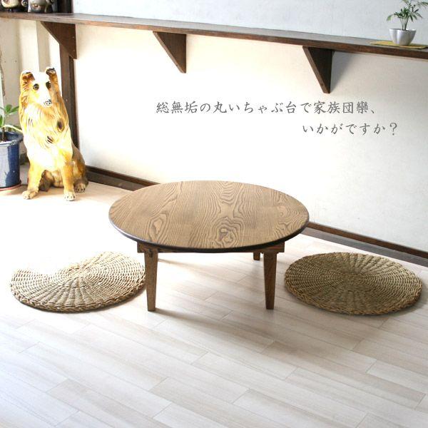 無垢材クリで作った丸い折りたたみちゃぶ台