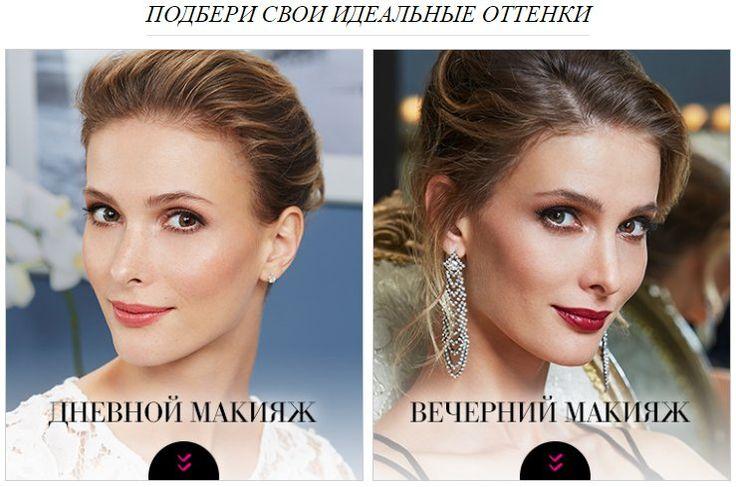 Оттенки для вечернего макияжа