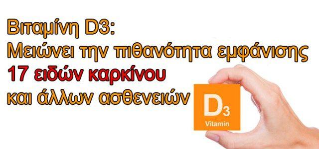 Απ' ό,τι φαίνεται, η βιταμίνη D  και οι ιδιότητές της, αποτελούν ένα από τα καλύτερα κρυμμένα μυστικά της εποχής μας. Γιατί όμως το λέμε...