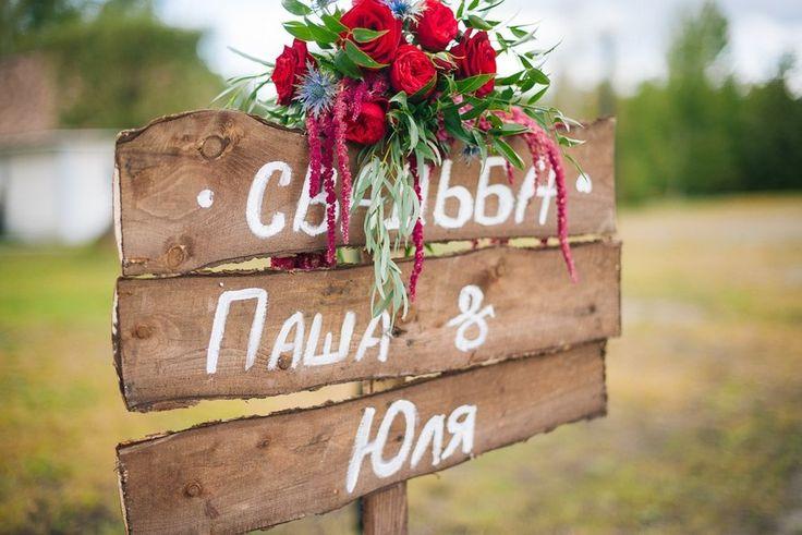 Оформление свадеб, Свадебное оформление и флористика, Приглашения на свадьбу, свадебные таблички и открытки