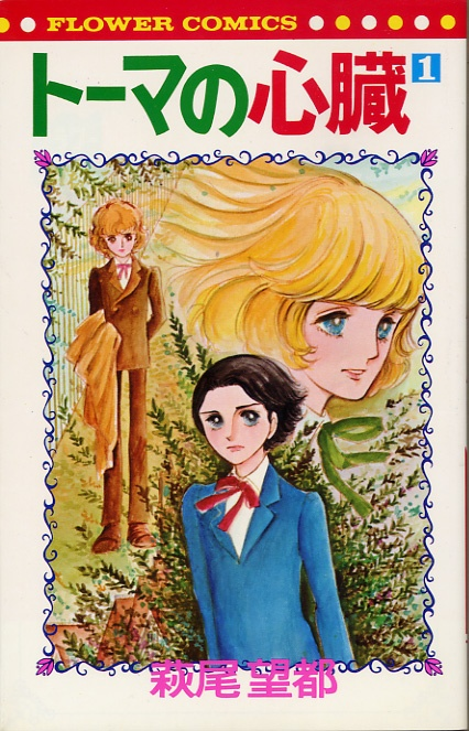 "This is the comics I had to read ""Thoma's Heart"" by Moto Hagio"